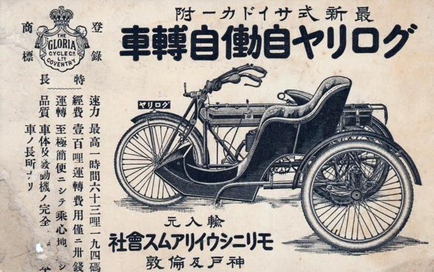 1900s GLORIA AD JAPAN